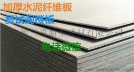 江苏南京25mm水泥纤维板高强水泥纤维板感觉还会再爱!