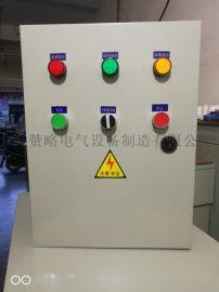 控制柜加工定制 直接启动5.5KW消防压力液位控制 单电源控制柜