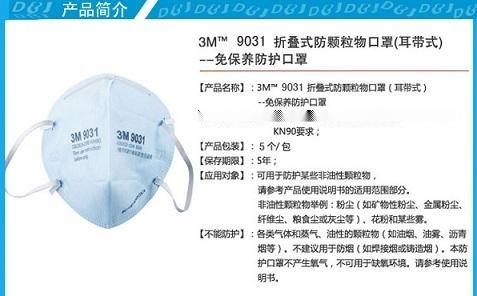 3M 9031颗粒物防护口罩