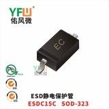 ESD静电保护管ESDC15C SOD-323封装印字EC YFW/佑风微品牌