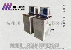 DC低温恒温槽CYDC-0506密闭高低温一体机