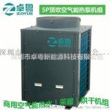 晉中空氣能熱泵熱水器廠家直銷卓粵空氣能