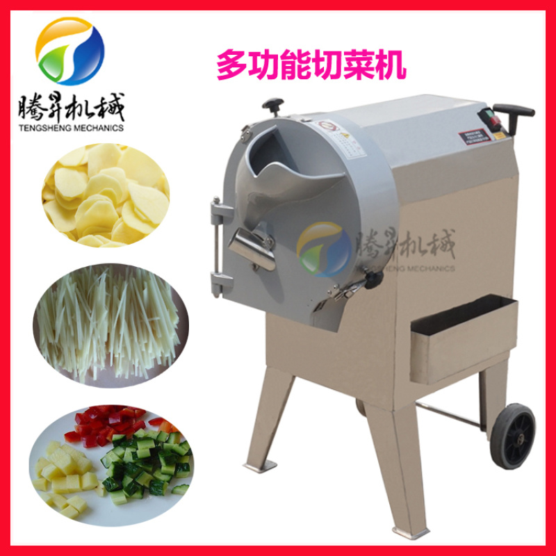 廚房設備,切菜機,自動多功能切菜機
