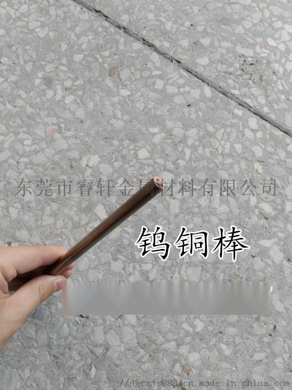 3/4/5/6mm钨铜板 W80进口钨铜板 电极