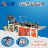 广东厂家优质供应快递袋 淘宝电商打包袋制袋机