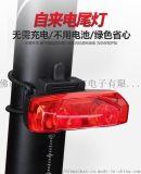 自行车尾灯自行车警示灯自行车自发电尾灯环保警示灯