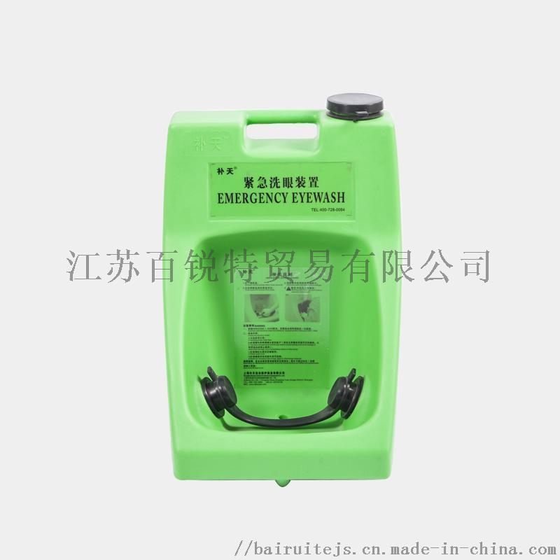 BTBG30-1 30L便携式洗眼器