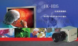 东芝IK-HD5高清3CMOS分体式摄像机