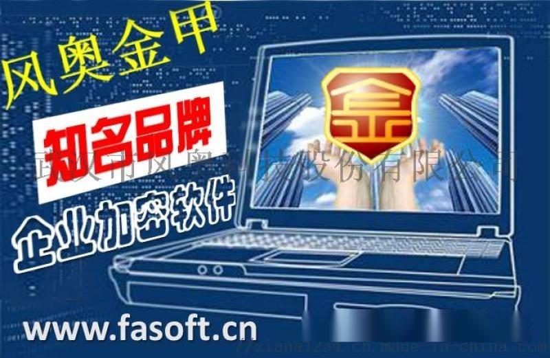 企业数据如何加密?武汉加密软件厂商,南京加密