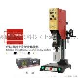 手機電池超聲波焊接機-上海明和精心設計製造