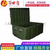 军用箱大型仪器设备运输箱 弹药携行箱厂家直销