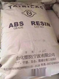 高光泽ABS 高抗冲 高刚性ABS 台湾化纤 AG15A1