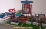 山东理工学院-300MW火力发电厂机组模型