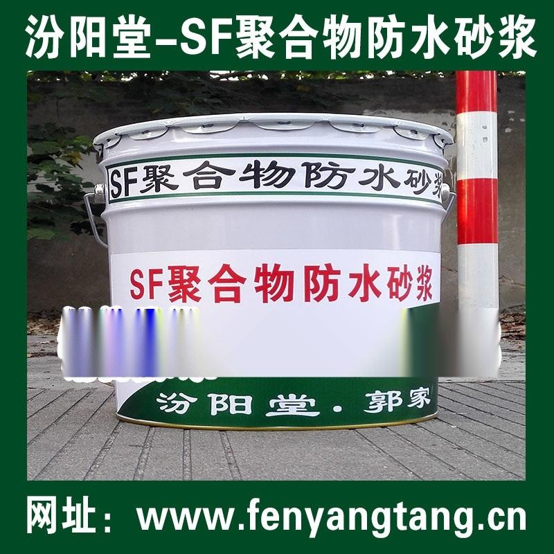 SF聚合物防水砂浆、SF防水砂浆生产厂家销售