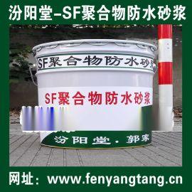 SF聚合物防水砂漿、SF防水砂漿生產廠家銷售