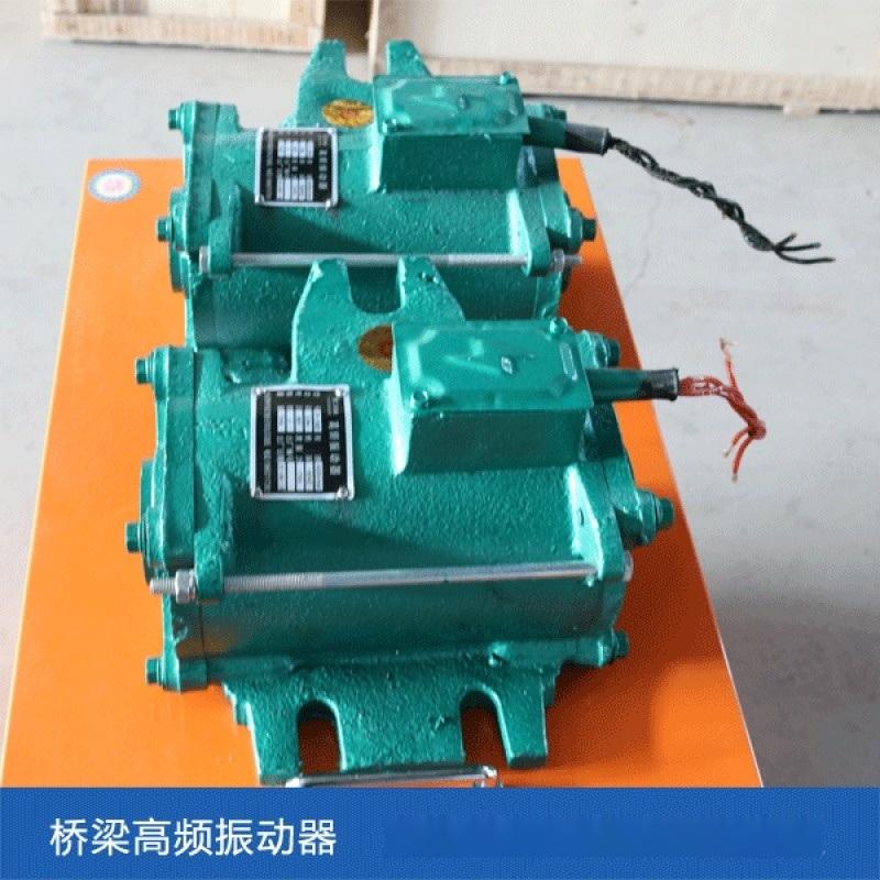資陽三明混凝土高頻震動器 橋樑高頻震動器