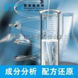 化工试剂检测 含量检测 成分分析