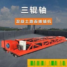 修建隧道就选三滚轴摊铺机 轨道水泥路面摊铺机