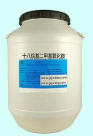 十八烷基二甲基氧化胺上海十八烷基氧化胺厂家