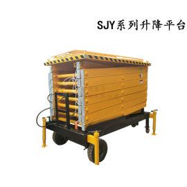 升降平台高空作业车 全自行四轮移动液压升降机