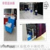 南京易優冷降溫冰塊廠家,企業車間降溫冰塊配送銷售