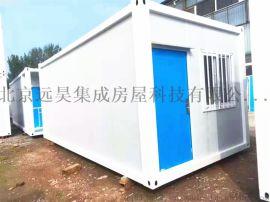 北京厂家出售二手住人集装箱,全新住人集装箱