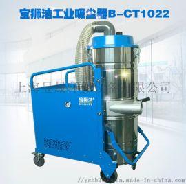 电子厂干湿两用吸尘器保洁公司用电动工业吸尘器