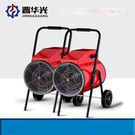 内蒙古工业电动暖风机电加热设备低价**