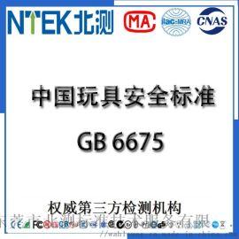 办理玩具质检报告GB6675入驻京东天猫商城