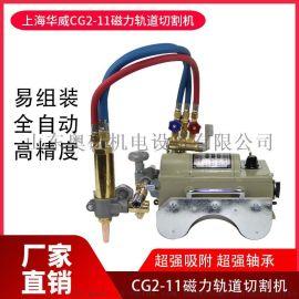 华威CG2-11磁力管道切割机