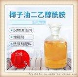 椰子油二乙醇酰胺 洗涤剂增稠剂