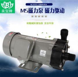 耐腐蚀加药磁力泵 MS系列微型磁力泵 厂家现货直销