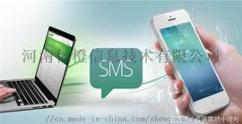 短信平台分哪几类短信?都有什么区别?