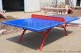 室外smc乒乓球台晶康牌乒乓球桌