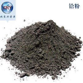 鉿粉 金屬鉿粉 高純 Hf powder