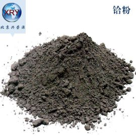 铪粉 金属铪粉 高纯 Hf powder