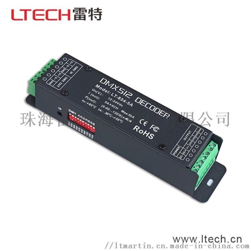 LTECH雷特4通道DMX512解码器