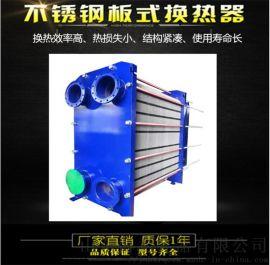 厂家直销锅炉BR板式换热器 工业冷却板式热交换器