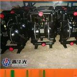 廣西玉林市廠家不鏽鋼氣動隔膜泵鑄鐵風動排污隔膜泵