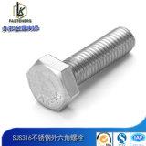不锈钢外六角螺栓DIN933全牙六角头螺丝 外六角