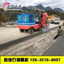 台湾小型路缘石滑膜机一次成型路沿石机