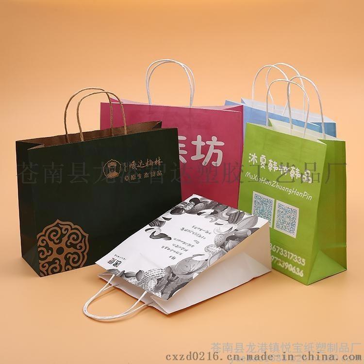 廠家專業訂做環保紙袋 手提紙袋定做 禮品袋 服裝袋 廣告牛皮紙袋
