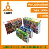 厂家专业印刷玩具产品包装盒