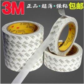高品质强力3M双面胶 海绵泡棉胶 手机支架3M胶 魔力无痕挂钩胶垫