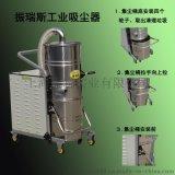 供應工廠車間吸塵吸灰塵專用ZRS3010大功率工業吸塵器