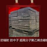 防辐射性能好的聚乙烯含硼板