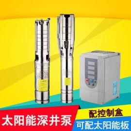 48v太阳能水泵 太阳能直流深井水泵48v太阳能水泵厂家直销