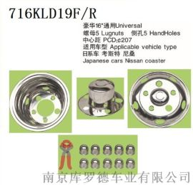 北京商务车轮毂不锈钢中心盖1139