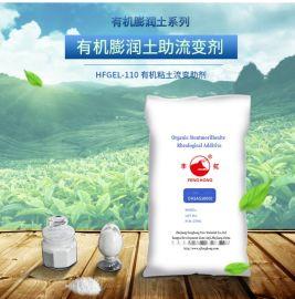 丰虹HFGEL-120有机膨润土增稠流变剂性能优