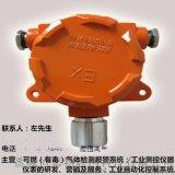 丙烯腈探测器 固定式丙烯腈气体报警器厂家